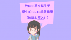 advice-for-ielts-dse