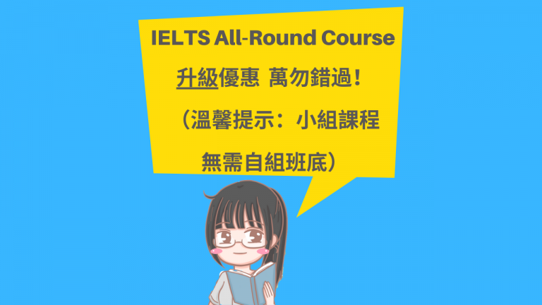 ielts-academic-all-round-course