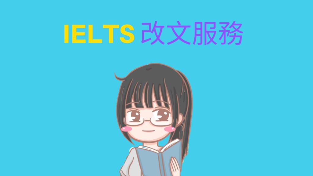 IELTS 改文服務