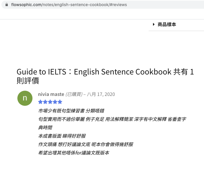 sentence-cookbook-review